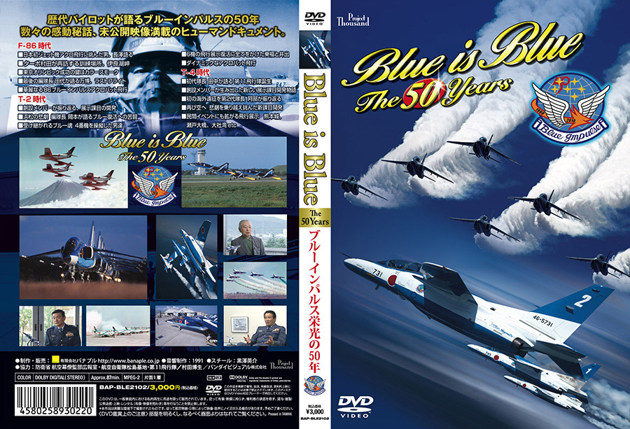 Blue is Blue The 50 Years DVDジャケット